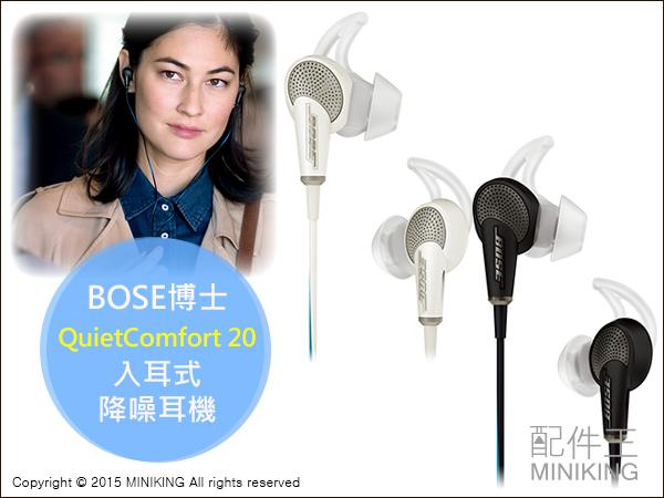 【配件王】日本代購 BOSE 博士 QuietComfort 20 入耳式 高行動力降噪耳機 耳道式 適用SAMSUNG