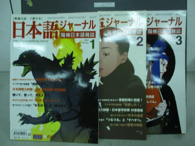 【書寶二手書T7/語言學習_QED】階梯日本語雜誌_2005/1~3月合售_100問等_未附光碟