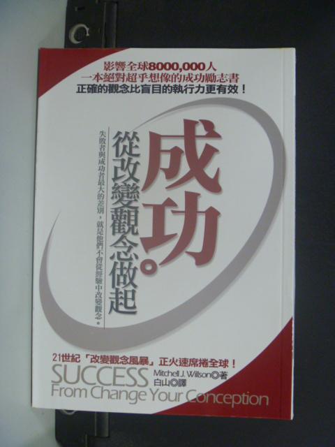 【書寶二手書T6/勵志_HMD】成功,從改變觀念做起_Mitchell J. Willson, 白山