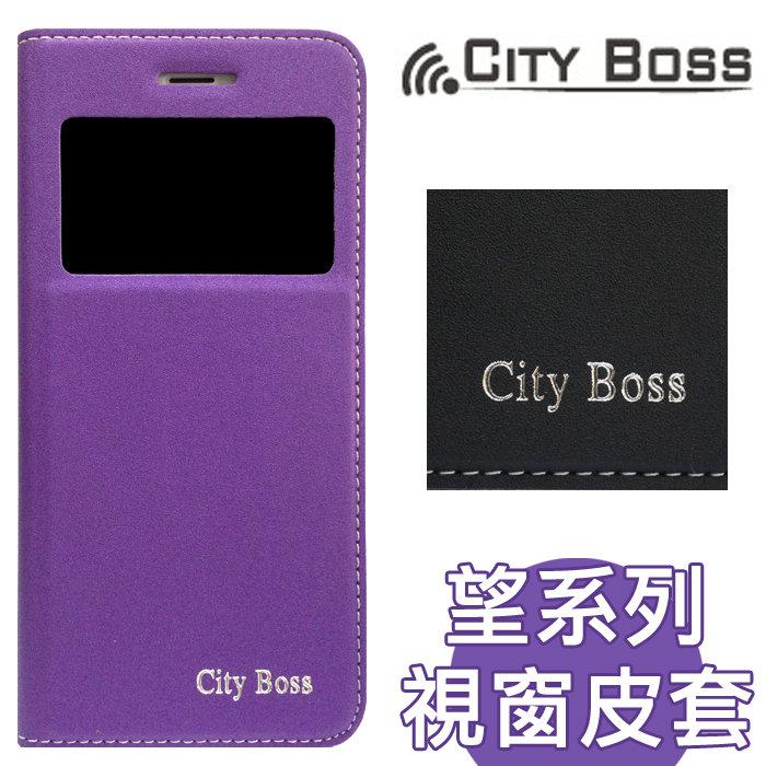 CITY BOSS 望系列 5.5吋 iPhone 7 Plus/i7+ 紫色 視窗側掀皮套/手機套/磁扣/磁吸/保護套/手機殼/保護殼/背蓋/支架/軟殼/TIS購物館