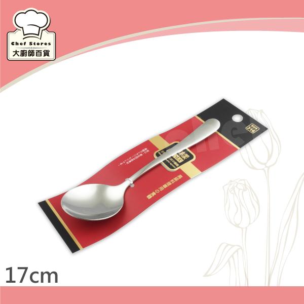 王樣日式316不鏽鋼中圓匙17cm厚料湯匙-大廚師百貨