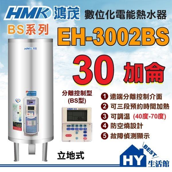 《鴻茂》 BS系列 數位化 分離控制型 電能熱水器 30加侖 EH-3002BS 立地式【不含安裝、區域限制】