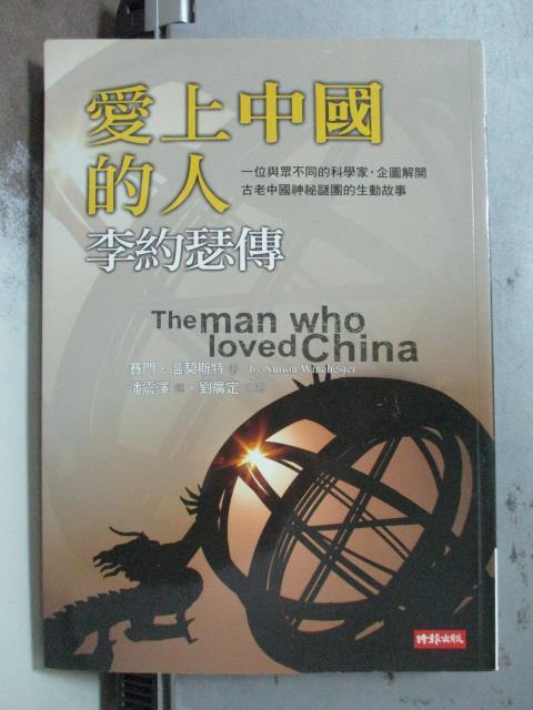 【書寶二手書T7/傳記_OBO】愛上中國的人:李約瑟傳_西蒙溫契斯特