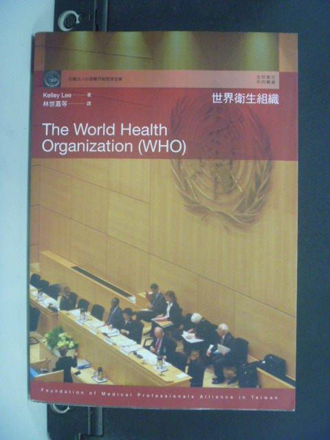 【書寶二手書T8/社會_GOJ】世界衛生組織_財團法人台