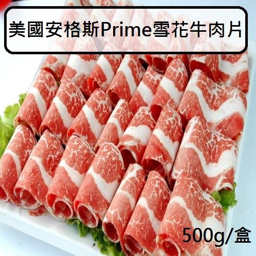 【牛B王】美國安格斯Prime*雪花牛肉片*(500g±5﹪/盒)