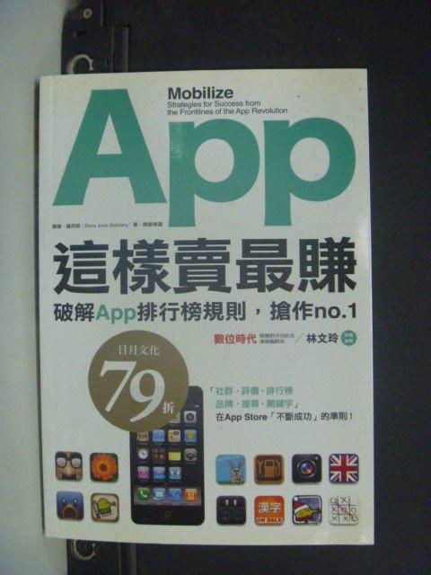 【書寶二手書T8/財經企管_GJI】App這樣賣最賺_蘭娜‧薩邦妮
