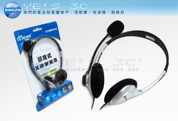 「YEs 3C」KTSEP213 頭戴式耳機麥克風可調式麥克風 線控調整音量 支援Window /vista  yes3c 滿490免運+↘挑戰最低價!