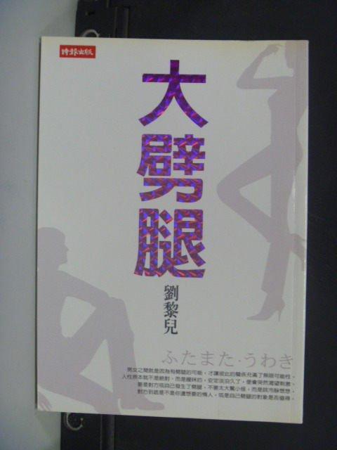 【書寶二手書T7/兩性關係_GPR】大劈腿_劉黎兒
