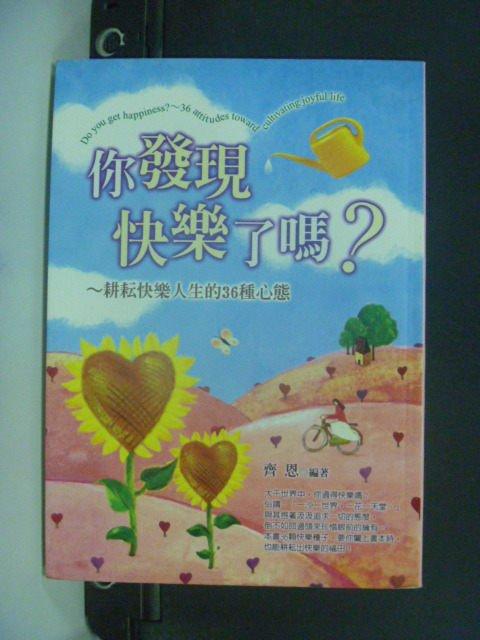 【書寶二手書T9/勵志_JHE】你發現快樂了嗎?耕耘快樂人生的36種心態_齊恩