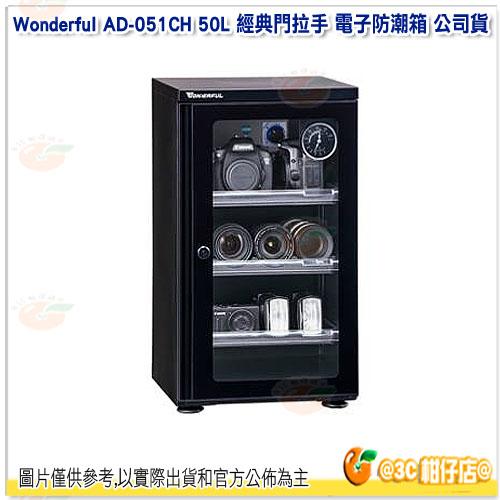 Wonderful AD-051CH 50L 經典門拉手 電子防潮箱 公司貨 乾燥箱 防潮櫃 溼度計 手拉門 相機 鏡頭