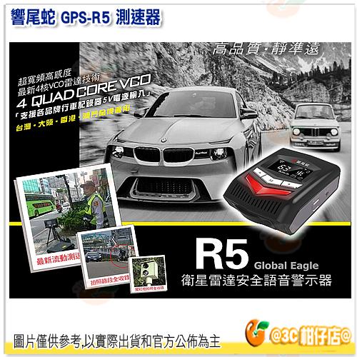 響尾蛇 GPS-R5 測速器 第9代 GPS 測速提醒 真人語音 SPS警示系統 OLED顯示