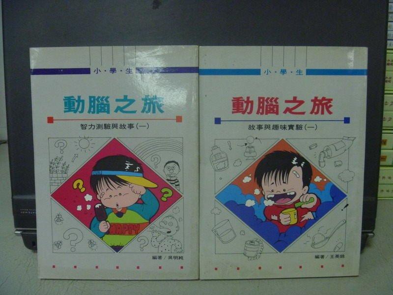 【書寶二手書T7/少年童書_OCV】智力測驗與故事_故事與趣味實驗_共2本合售