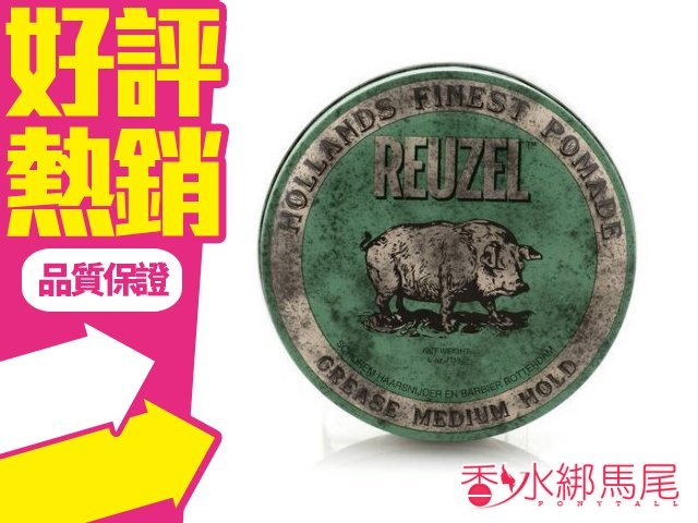 REUZEL HIGH SHEEN POMADE 油性 綠豬 髮油髮蠟 113G◐香水綁馬尾◐
