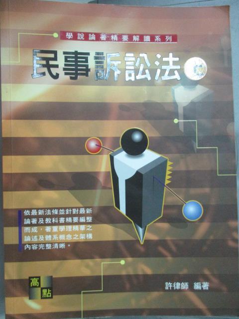 【書寶二手書T1/進修考試_YIS】民事訴訟法(上)_許律師