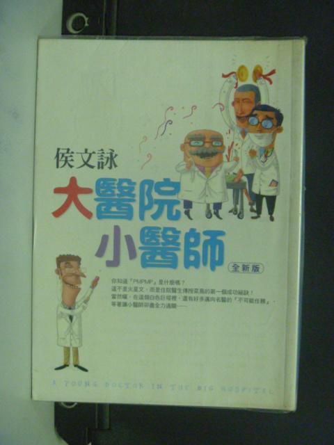 【書寶二手書T2/短篇_KMT】大醫院小醫師_侯文詠