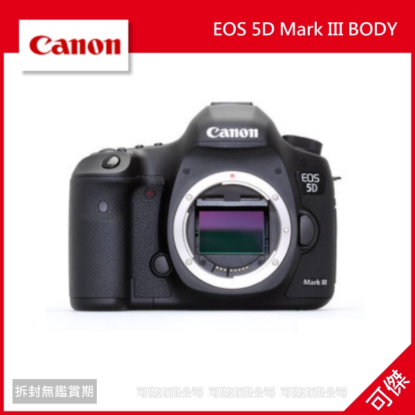 可傑 Canon EOS 5D Mark III BODY 主機 全片幅機皇 5DIII 5D3 平輸