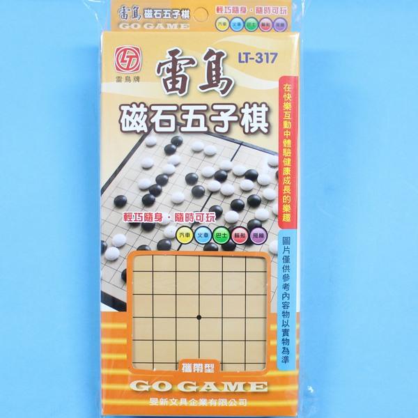 雷鳥攜帶型磁石五子棋 LT-317 小磁性五子棋/一個入{定120}