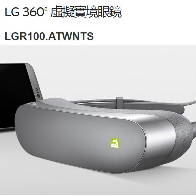 LG 360° 虛擬實境眼鏡(LGR100.ATWNTS)◆G5專用/最輕巧的VR….