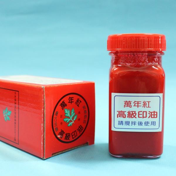 萬年紅印泥高級補充印油 (高纖專用)/一罐入{定220}