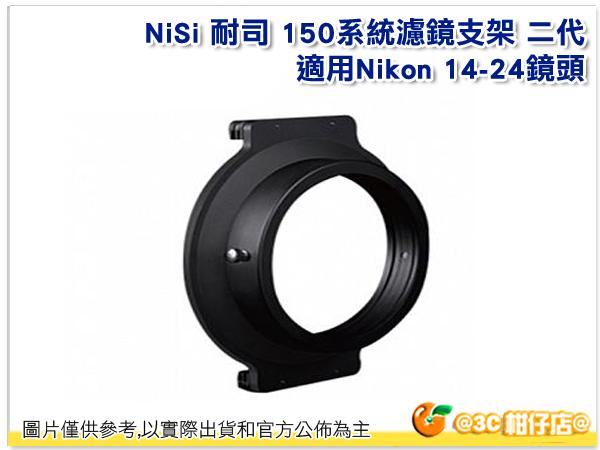 NISI 耐司 150系统支架 濾鏡支架 支架 二代 適用Nikon 14-24mm口徑 鏡頭 公司貨