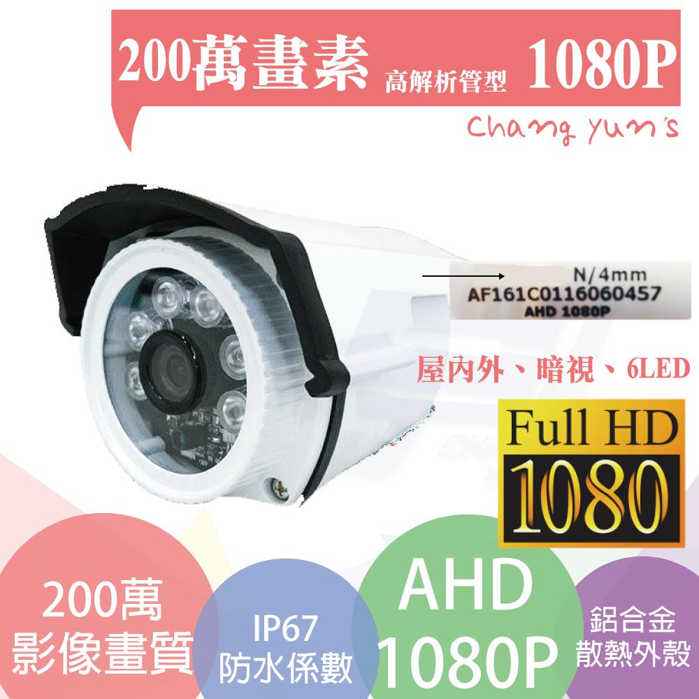 ►高雄/台南/屏東監視器 AHD◄200萬畫素/1080P CMOS image sensor/紅外線彩色攝影機