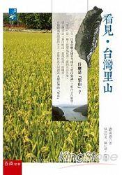 看見台灣里山