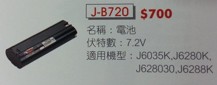 鋰電池 J-B720#電池 SHIN KOMI