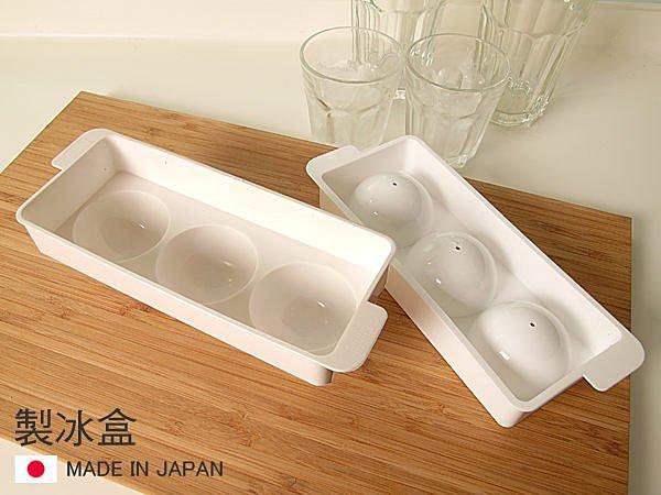 BO雜貨【SV3237】日本製 球型 有蓋 製冰盒 冰塊 冰箱 廚房用品 餐廚 夏天 消暑 飲料