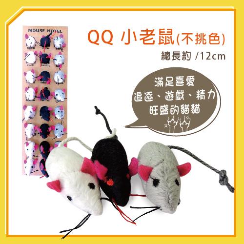 【力奇】QQ 小老鼠(WE210101)-20元【隨機出貨,恕不挑色】>可超取(I002E43)