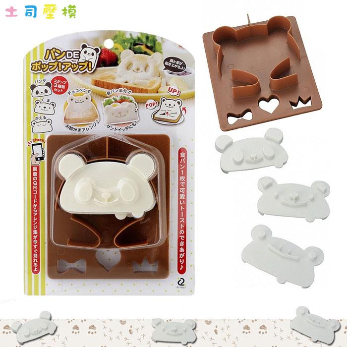 大田倉 日本進口正版吐司壓模 可愛熊貓 造型 可愛 立體造型吐司 模型   761893