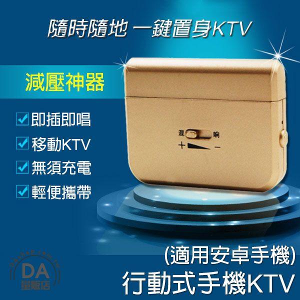 《DA量販店》新款 K歌神器 免轉接器 行動KTV 練唱 錄音 手機 安卓款 金色(80-2823)