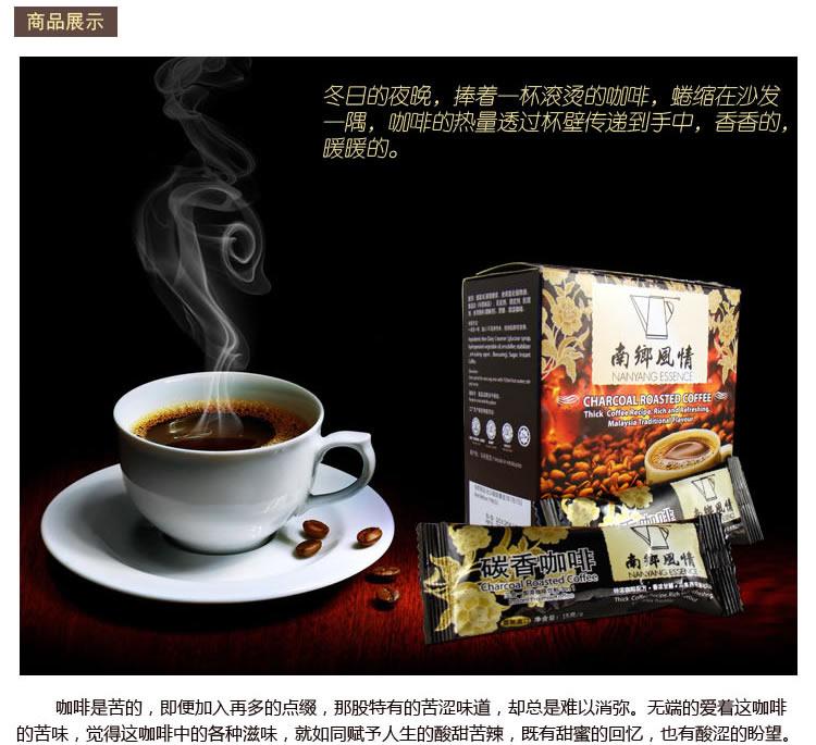 ★53折★ 南鄉風情 - 碳香咖啡 ➤ 馬來西亞原裝進口