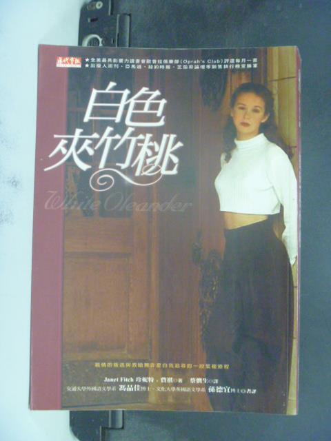 【書寶二手書T1/翻譯小說_KJO】白色夾竹桃_Janet Fitch, 蔡憫生