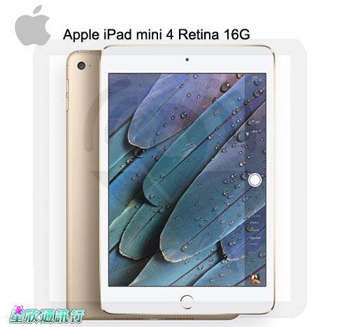 【星欣】Apple iPad mini 4 Retina WIFI版 16GB 直購價