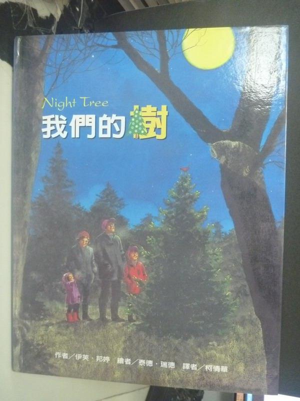 【書寶二手書T8/少年童書_ZDH】我們的樹_Eve Bunting