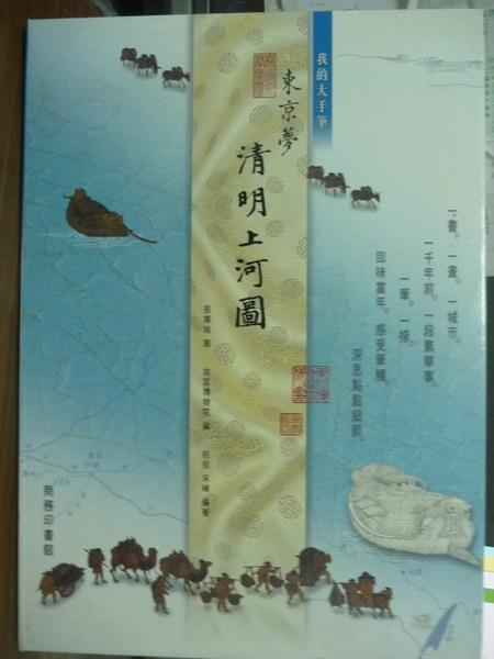 【書寶二手書T5/藝術_QDT】東京夢清明上河圖_杭侃