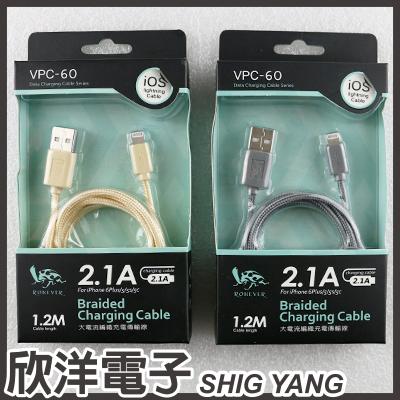 ※ 欣洋電子 ※ 2.1A大電流 Lightning 編織充電線120CM (VPC-60) iPhone7/iPhone6/iPhone5/iPad mini/i6 兩款色系自由選購