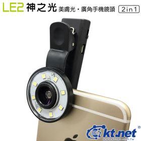 LE2 神之光 美膚光.廣角手機鏡頭2合1 黑 手機自拍/鏡頭/廣角/廣角鏡頭/高清手機鏡頭/手機鏡頭/美顏/美膚/美肌/美光/美拍/自拍/美肌鏡頭/補光燈/LED燈/自拍神器/玻璃鏡片/濾光片/手機/手機周邊/攝影/拍照/冷色/暖色