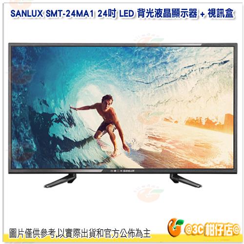 免運 台灣三洋 SANLUX SMT-24MA1 24吋 LED 背光液晶顯示器 + 視訊盒 不含腳座 螢幕 電視 三年保固