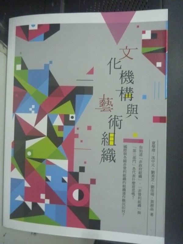 【書寶二手書T1/大學藝術傳播_ZGC】文化機構與藝術組織_夏學理