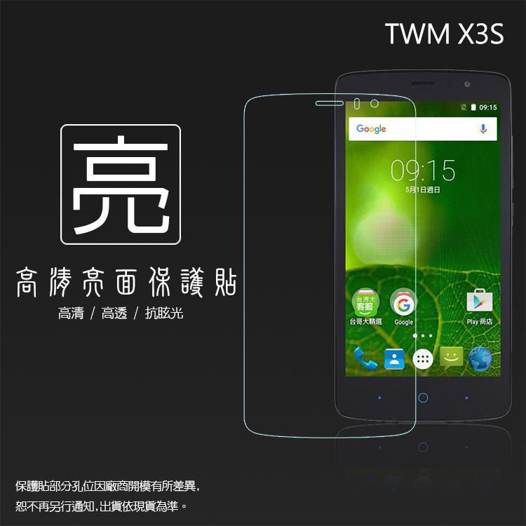 亮面螢幕保護貼 台灣大哥大 TWM Amazing X3s 保護貼
