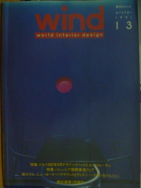 【書寶二手書T2/建築_ZKJ】Wind_13期_特集1990年9月…日文建築雜誌