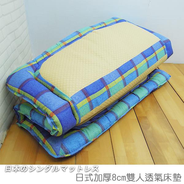 學生床墊/雙人床墊《加厚8cm日式透氣雙人床墊》-台客嚴選
