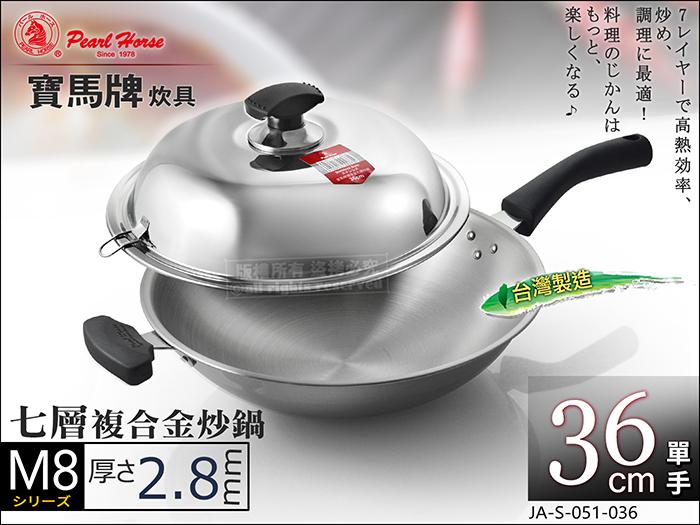 快樂屋♪寶馬牌 M8 七層複合金炒鍋 36cm 單手 JA-S-051-036 厚2.8mm 不鏽鋼炒菜鍋 另售牛頭牌 膳魔師