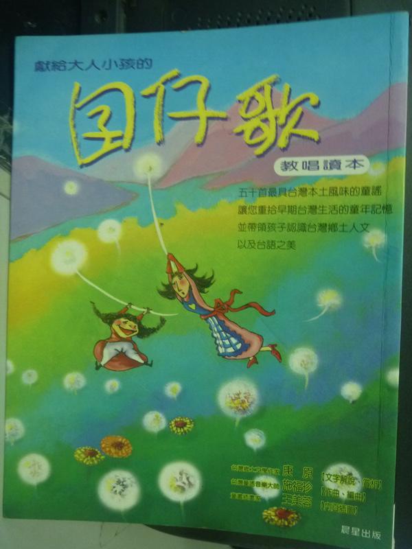 【書寶二手書T2/兒童文學_WDR】囝仔歌_原價550_康原