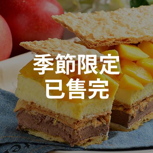 (售完)【拿破崙先生】季節限定X拿破崙蛋糕_黃金芒果,芒果卡士達的綿密細緻,協調出蛋糕與芒果的絕妙衝突,每一口都在嘴裡舞動著夏天的美妙滋味。