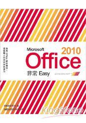 Microsoft Office 2010非常Easy