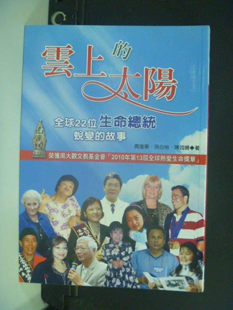 【書寶二手書T8/傳記_GAU】雲上的太陽: 全球22位生命總統蛻變的故事_週進華