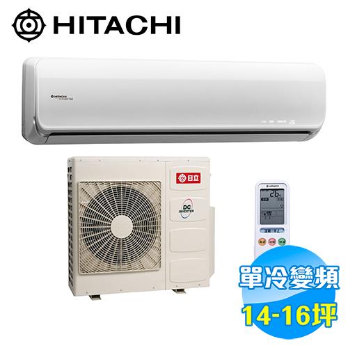 日立 HITACHI 變頻單冷 一對一分離式冷氣 頂級型 RAS-90JB / RAC-90JB