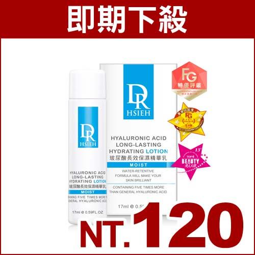 【即期良品】Dr.Hsieh達特醫 玻尿酸長效保濕精華乳17ml (效期2017/10/31)